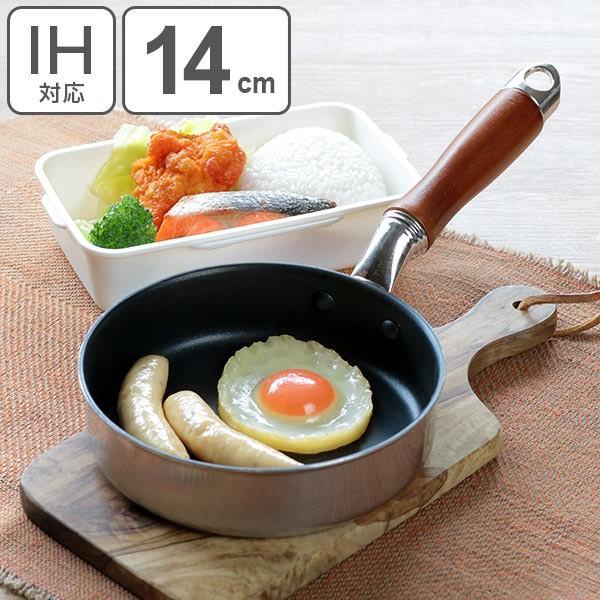 ミニフライパン 14cm IH対応 ピコット フッ素樹脂加工 ( ガス火対応 フライパン 小さいフライパン )