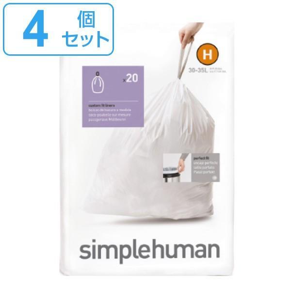 simplehuman ゴミ袋 カスタムフィットライナーH 4個セット CW0168 ( シンプルヒューマン パーフェクトフィット 専用 30L 35L )