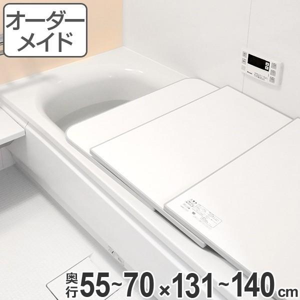 風呂ふた オーダー オーダーメイド ECOウォームneo ふろふた(組み合わせ)保温風呂ふた 55〜70×131〜140cm ( 風呂蓋 風呂フタ 冷めにくい )