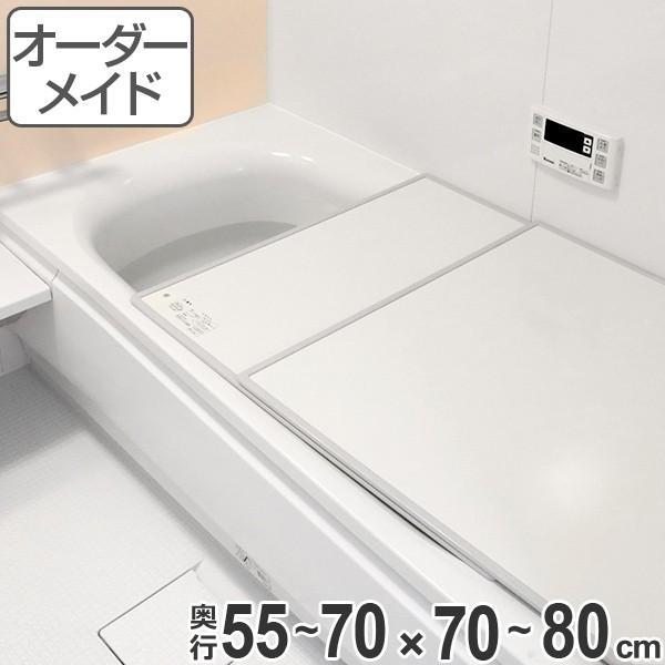 風呂ふた オーダー オーダーメイド ECOウォームneo ふろふた(組み合わせ)保温風呂ふた 55〜70×70〜80cm ( 風呂蓋 風呂フタ 冷めにくい )