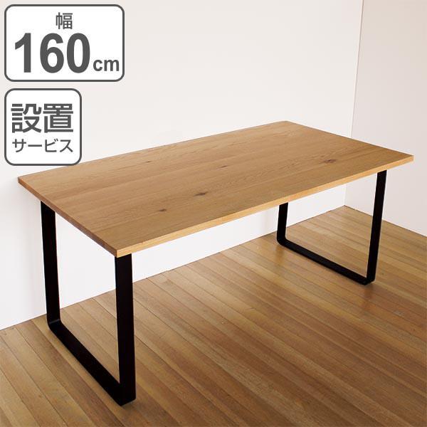 ダイニングテーブル 幅160cm オーク ロの字鉄脚 木製 天然木 ダイニング テーブル アイアン ロの字脚 ( 食卓テーブル 幅 160 4人掛け 6人掛け )