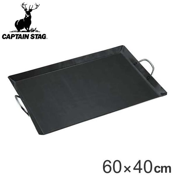 バーベキュー鉄板グリルプレートニューアイガーグリドル幅60×奥行40cmキャプテンスタッグCAPTAINSTAG(アウトドアプレ