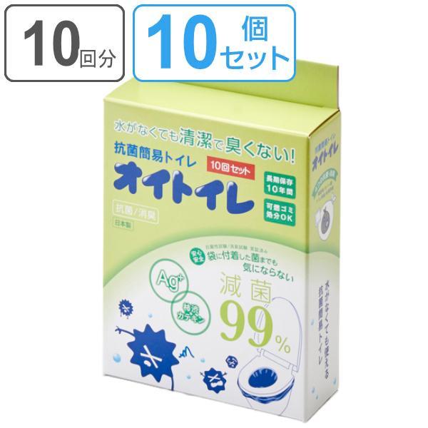 防災 トイレ 10回分×10セット (計100回分) 抗菌簡易トイレ オイトイレ ( 簡易トイレ 非常用トイレ 携帯トイレ )