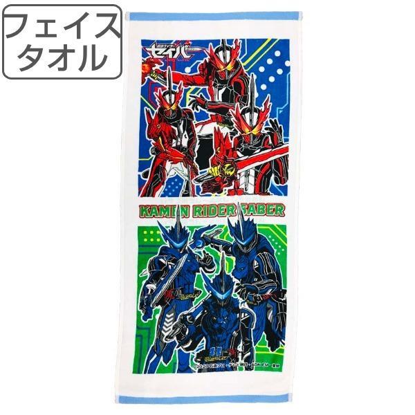 タオル 仮面ライダーセイバー 34×75cmフェイスタオル ( キャラクタータオル 仮面ライダー セイバー ブレイズ )