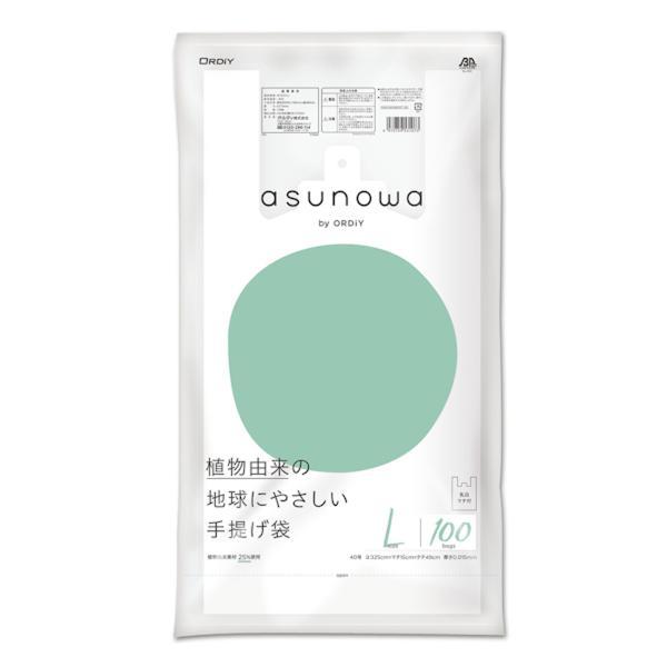 レジ袋 asunowa 100枚入り 20個セット 縦49cm×横25cm バイオマス 厚み0.015mm 植物由来 手提げ袋 L 40号 乳白 ゴミ袋 ( ポリ袋 袋 買い物袋 )