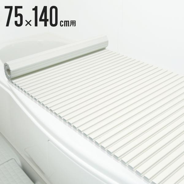 風呂ふた 75×140cm ポリプロ風呂フタ シャッター シャッター風呂ふた ( 風呂蓋 風呂 お風呂 ふた フタ 巻き蓋 )