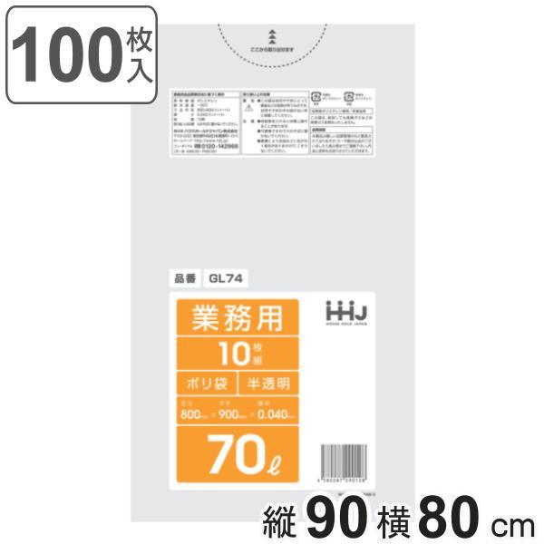 ゴミ袋 70L 90x80cm 厚さ0.04mm 10枚入り 10袋セット 半透明 ( ポリ袋 70 リットル 100枚 つるつる ゴミ ごみ ごみ袋 まとめ買い LLDPE )