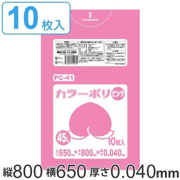 ポリ袋 45L 80x65cm 10枚入り ピンク 厚さ 0.04mm ( ゴミ袋 45 リットル カラーポリ袋 つるつる 学校 工作 ゴミ ごみ ごみ袋 LLDPE キッチン 分別 袋 ふくろ )