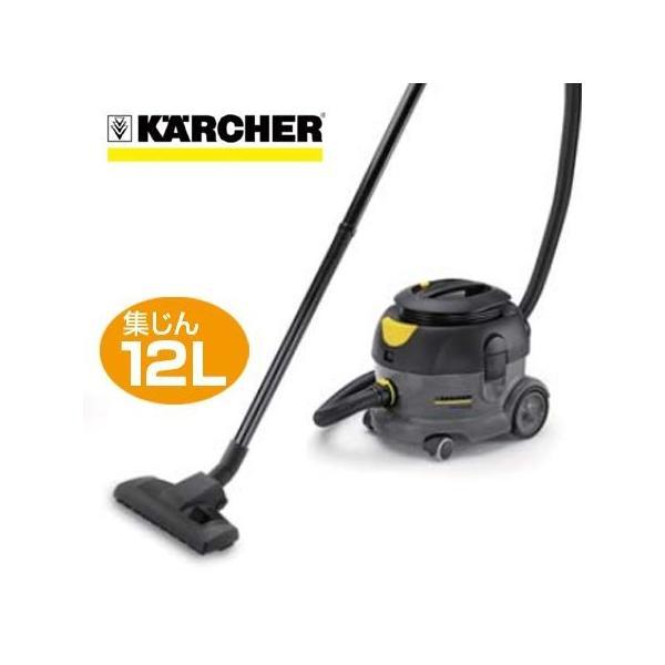 業務用掃除機 ケルヒャー ドライクリーナー T12/1 集塵容量12L ( Karcher 清掃機器 )