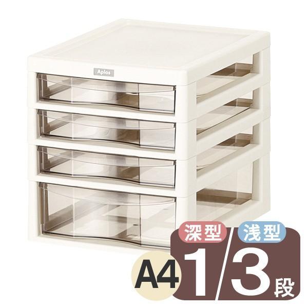レターケース A4 浅3段・深1段 書類ケース 書類収納 ( 書類 収納ケース 棚 整理 収納ボックス 収納 透明 ケース )