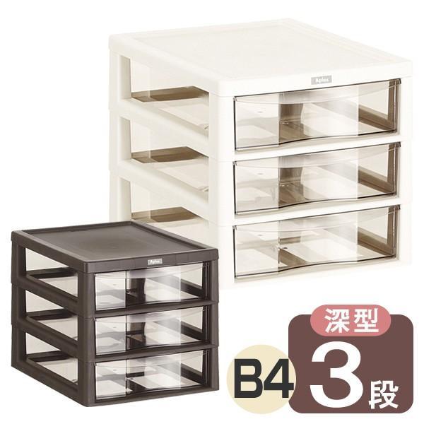 レターケース B4 深型 3段 書類ケース 書類収納 ( 書類 収納ケース 棚 整理 収納ボックス 収納 透明 ケース )