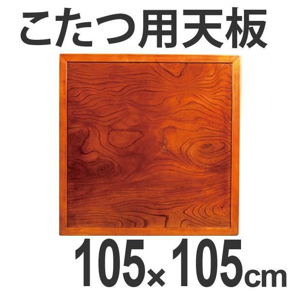 こたつ用天板 コタツ板 両面仕上 正方形 木製 ケヤキ突板 105cm角 ( 家具調こたつ 座卓 天板 テーブル板 日本製 )