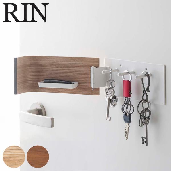 鍵収納 RIN マグネットキーフック 木製 ( リン キー フック 壁掛け 磁石 マグネット 山崎実業 )