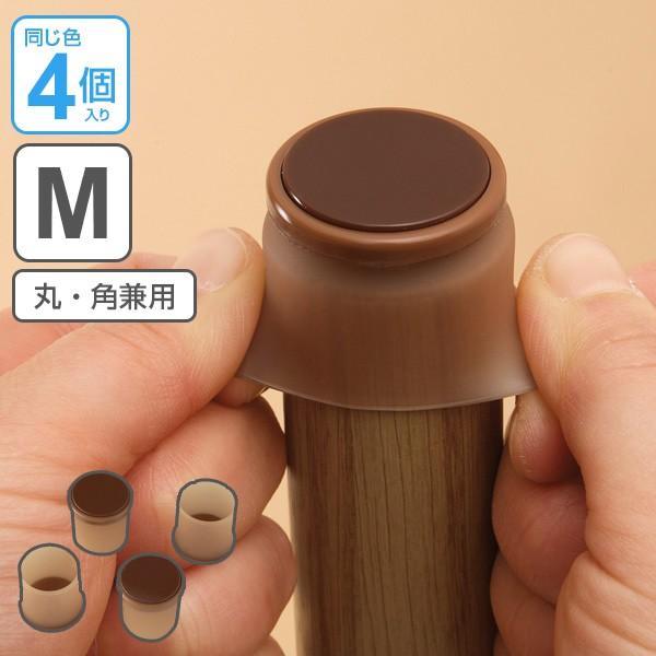 脚ピタキャップ イス・テーブル脚用 丸・角兼用 M 4個入 椅子 足 カバー シリコン ( アシピタキャップ イス いす )