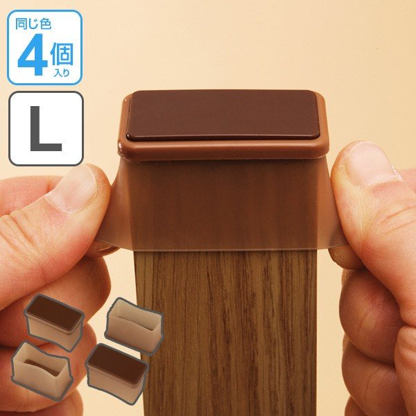 脚ピタキャップ イス・テーブル脚用 長方形用 L 4個入 椅子 足 カバー シリコン ( アシピタキャップ イス いす )