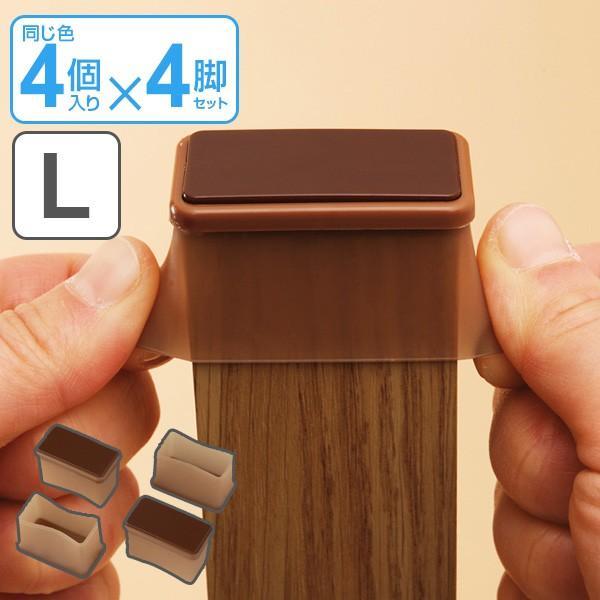 脚ピタキャップ イス・テーブル脚用 長方形用 L 4個×4脚セット 椅子 足 カバー シリコン ( アシピタキャップ イス いす )