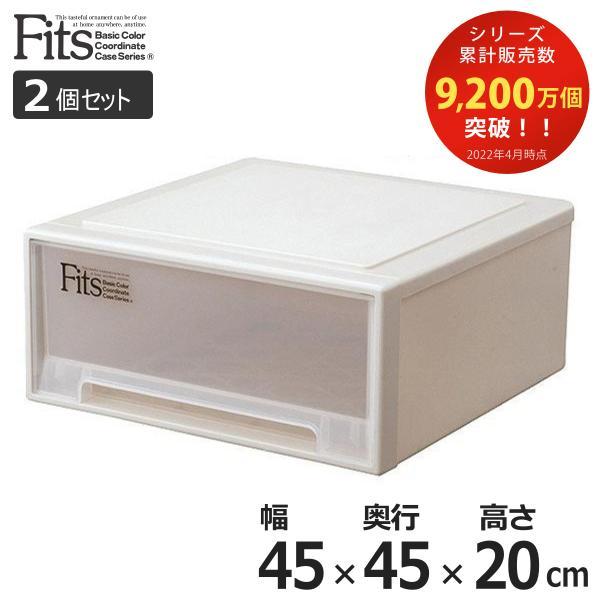 収納ケース Fits フィッツ フィッツケース ワイド 引き出し プラスチック 2個セット ( 収納 収納ボックス 衣装ケース 押入れ収納 )