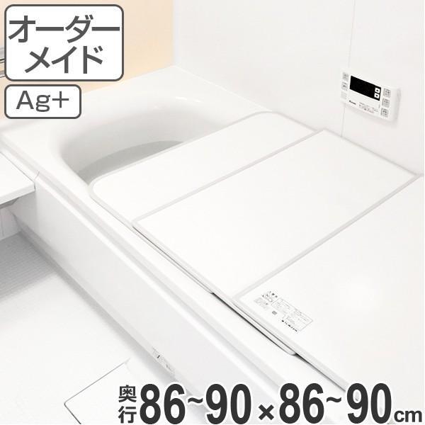風呂ふた オーダー オーダーメイド ふろふた 風呂蓋 風呂フタ 組み合わせ 86〜90×86〜90cm 銀イオン配合 2枚割 特注 別注 ( 風呂 お風呂 ふた )