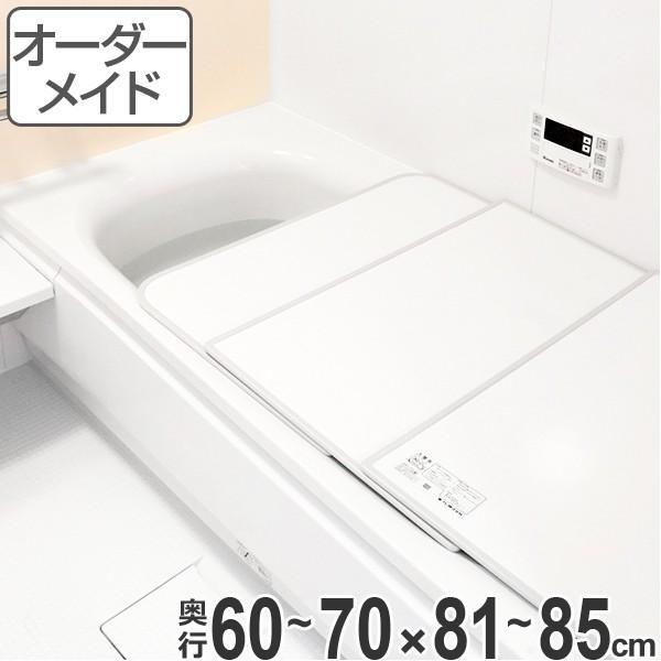 風呂ふた オーダー オーダーメイド ふろふた 風呂蓋 風呂フタ ( 組み合わせ ) 60〜70×81〜85cm 2枚割 特注 別注 ( 風呂 お風呂 ふた )