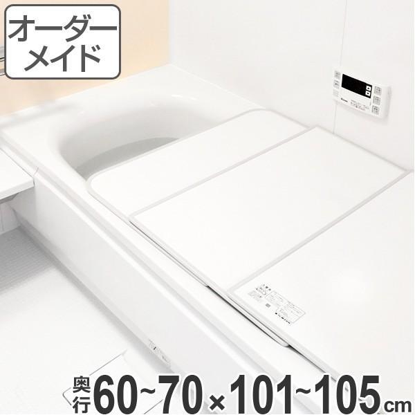 風呂ふた オーダー オーダーメイド ふろふた 風呂蓋 風呂フタ ( 組み合わせ ) 60〜70×101〜105cm 2枚割 特注 別注 ( 風呂 お風呂 ふた )