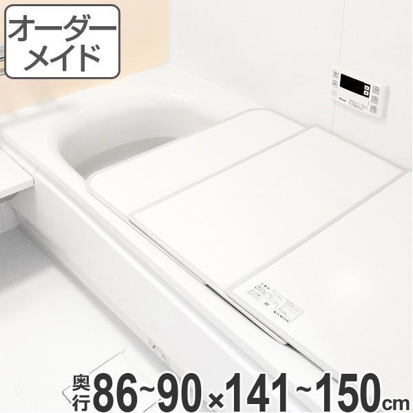 風呂ふた オーダー オーダーメイド ふろふた 風呂蓋 風呂フタ 風呂ふた(組み合わせ) 86〜90×141〜150cm 日本製 国産 ( 風呂 お風呂 ふた )