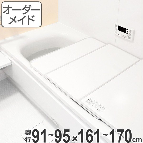 風呂ふた オーダー オーダーメイド ふろふた 風呂蓋 風呂フタ ( 組み合わせ ) 91〜95×161〜170cm 2枚割 特注 別注 ( 風呂 お風呂 ふた )