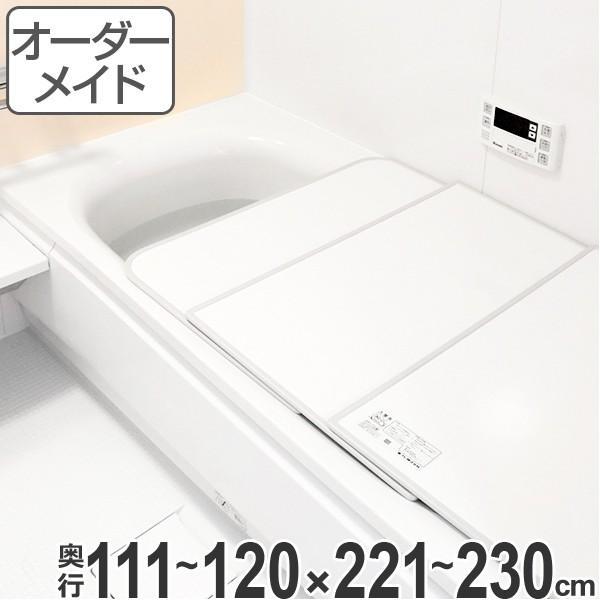 風呂ふた オーダー オーダーメイド ふろふた 風呂蓋 風呂フタ ( 組み合わせ ) 111〜120×221〜230cm 4枚割 特注 別注 ( 風呂 お風呂 ふた )