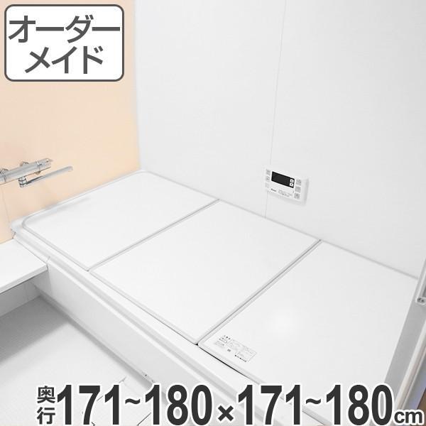 風呂ふた オーダー オーダーメイド ふろふた 風呂蓋 風呂フタ ( 組み合わせ ) 171〜180×171〜180cm 3枚割 特注 別注 ( 風呂 お風呂 ふた )