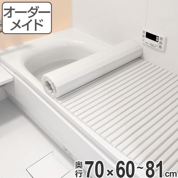 風呂ふた オーダー オーダーメイド ふろふた 風呂蓋 風呂フタ シャッター式 70×60〜81cm 特注 別注 ( 風呂 お風呂 ふた )