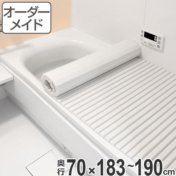 風呂ふた オーダー オーダーメイド ふろふた 風呂蓋 風呂フタ シャッター式 70×183〜190cm 特注 別注 ( 風呂 お風呂 ふた )