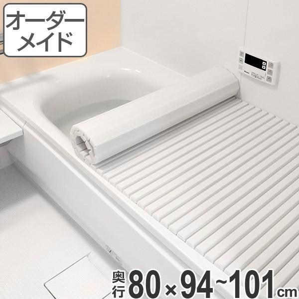 風呂ふた オーダー オーダーメイド ふろふた 風呂蓋 風呂フタ シャッター式 80×94〜101cm 特注 別注 ( 風呂 お風呂 ふた )