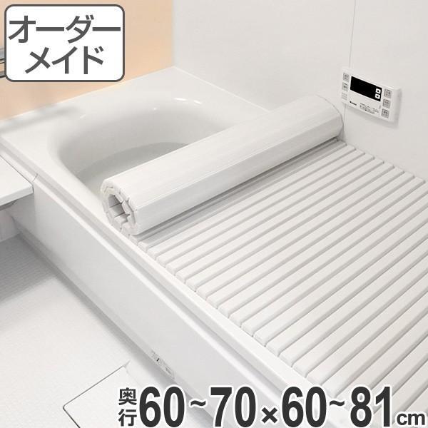風呂ふた オーダー オーダーメイド ふろふた 風呂蓋 風呂フタ シャッター式 60〜70×60〜81cm 特注 別注 ( 風呂 お風呂 ふた )