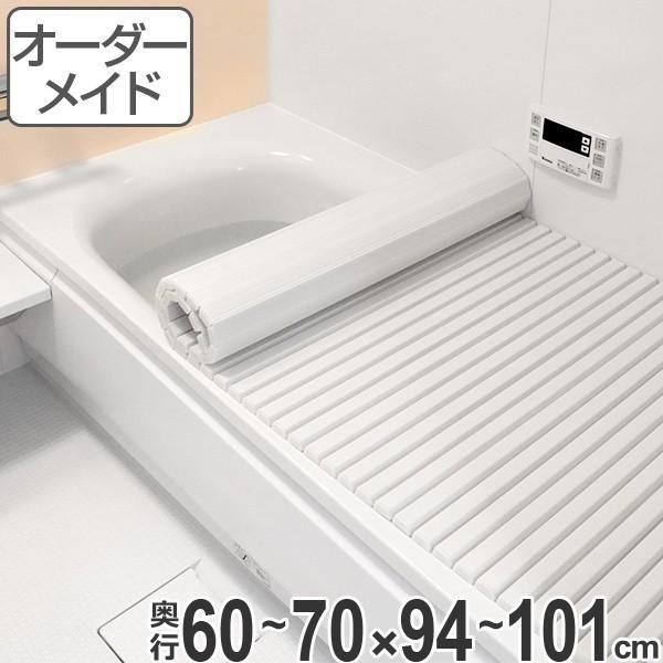 風呂ふた オーダー オーダーメイド ふろふた 風呂蓋 風呂フタ シャッター式 60〜70×94〜101cm 特注 別注 ( 風呂 お風呂 ふた )