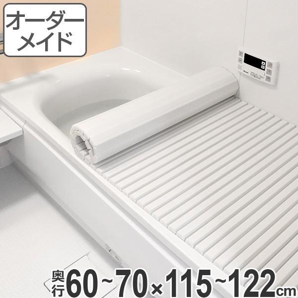 風呂ふた オーダー オーダーメイド ふろふた 風呂蓋 風呂フタ シャッター式 60〜70×115〜122cm 特注 別注 ( 風呂 お風呂 ふた )