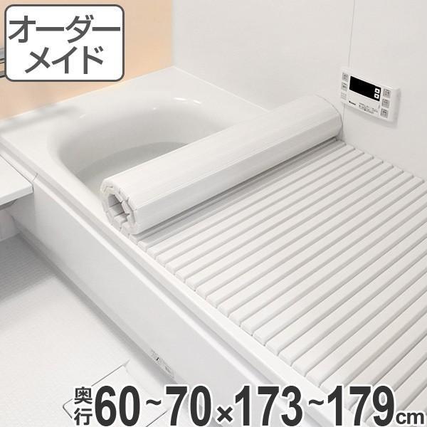 風呂ふた オーダー オーダーメイド ふろふた 風呂蓋 風呂フタ シャッター式 60〜70×173〜179cm 特注 別注 ( 風呂 お風呂 ふた )