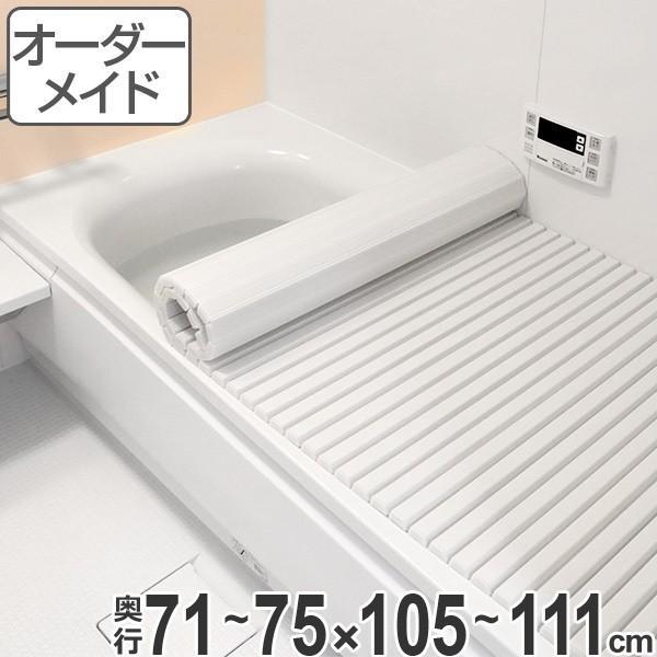 風呂ふた オーダー オーダーメイド ふろふた 風呂蓋 風呂フタ シャッター式 71〜75×105〜111cm 特注 別注 ( 風呂 お風呂 ふた )