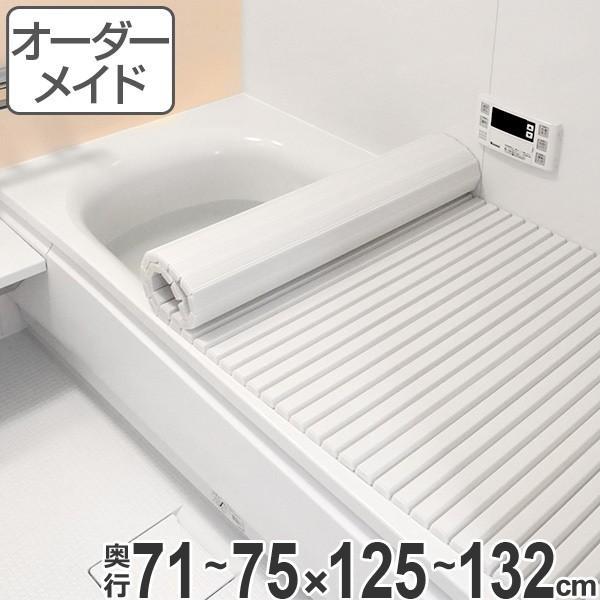 風呂ふた オーダー オーダーメイド ふろふた 風呂蓋 風呂フタ シャッター式 71〜75×125〜132cm 特注 別注 ( 風呂 お風呂 ふた )