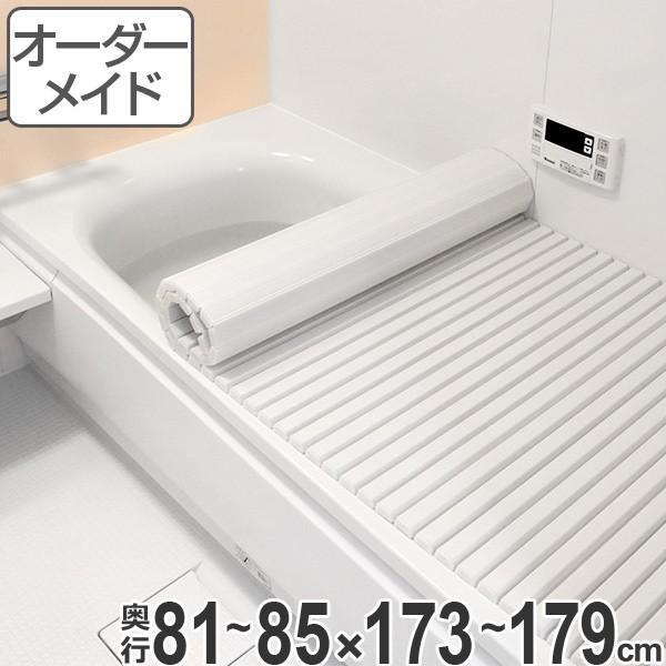 風呂ふた オーダー オーダーメイド ふろふた 風呂蓋 風呂フタ シャッター式 81〜85×173〜179cm 特注 別注 ( 風呂 お風呂 ふた )