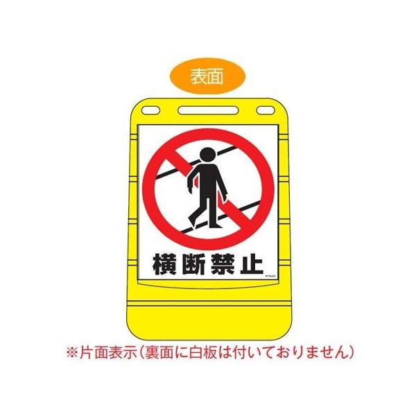(法人限定) バリアポップサイン 「横断禁止」 片面表示 サインスタンド ポリタンク式 ( 標識 案内板 立て看板 )