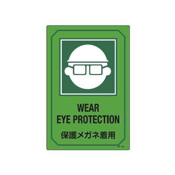 サイン標識 英文字入り 「保護メガネ着用 WEAR EYE PROTECTION」 ( 標示プレート 看板 英語 )