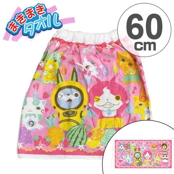 ラップタオル 妖怪ウォッチ 女の子用 60cm ( プールタオル 巻きタオル バスタオル )