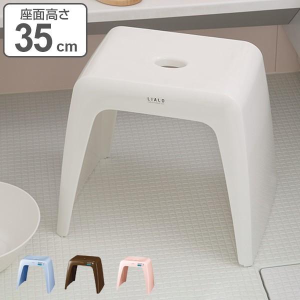 風呂イス バスチェア LIALO リアロ 高さ35cm ( 風呂椅子 風呂いす バスチェアー )