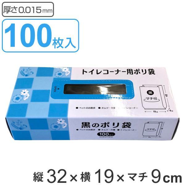 ゴミ袋 28x32cm 厚さ0.015mm 100枚入 黒色 トイレコーナー用 ( ポリ袋 ごみ袋 100枚 黒 生理用品 トイレ おむつ )