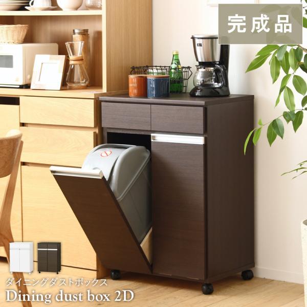 ダストボックス 2Dタイプ 完成品 (代引不可) 23703|interior-works|02