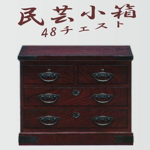 民芸小箱 48cm チェスト ケヤキ突き板 桐材 民芸家具 和風 日本様式 和室 タンス 箪笥 引き出し