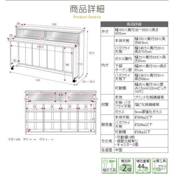間仕切 りキッチンカウンター 幅150 カウンター収納 キッチンボード キッチンカウンター アイランドカウンター キッチン収納|interiorcafe|06