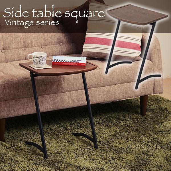 サイドテーブル ソファサイド ベッドサイド ビンテージシリーズ スクエア 木製 スチール レトロ おしゃれ 可愛い シンプル インテリアカフェ|interiorcafe