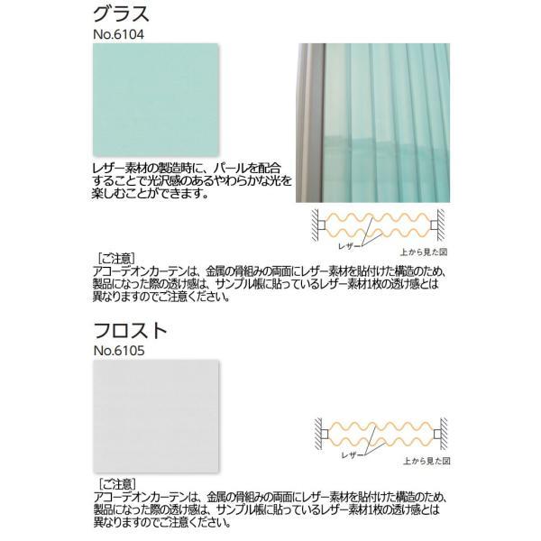 間仕切 アコーデオンカーテン ドア クールモダン(グラスNo.6104/フロストNo.6105)|interiorkataoka|03