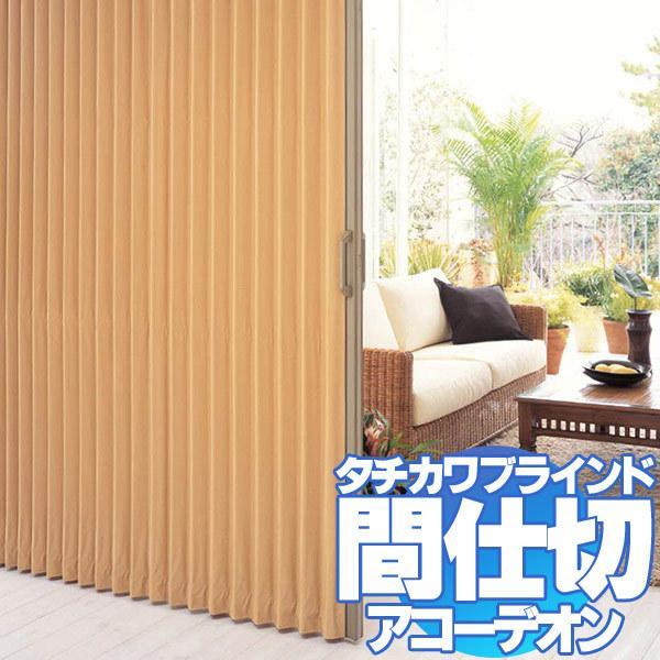 間仕切 アコーデオンカーテン ドア アロマデザイン(ティアNo.6307〜6309)