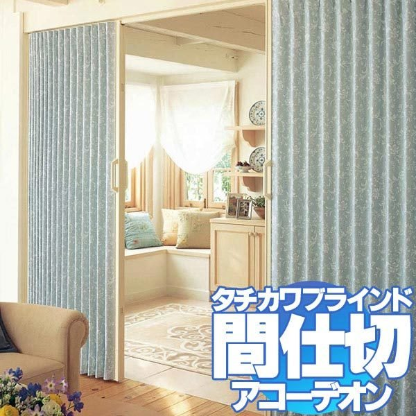 間仕切 アコーデオンカーテン ドア アロマデザイン(ブルームNo.6312〜6313)